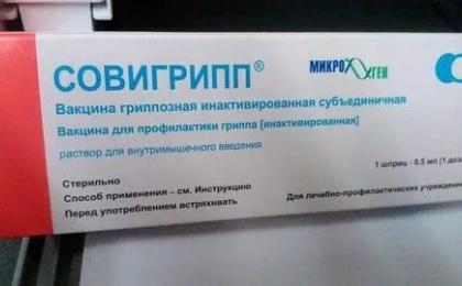 В городе Белгороде началась вакцинация от сезонного ГРИППА